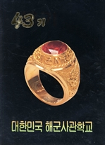 統海 43期生, 1989