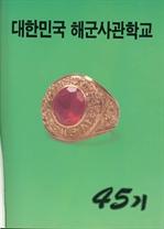 統海 45期生, 1991