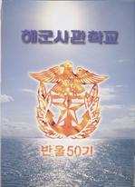 統海 50期生, 1996