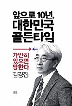 앞으로 10년, 대한민국 골든타임