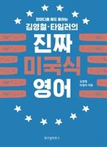 김영철 타일러의 진짜 미국식 영어