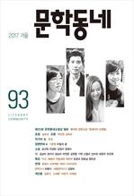도서 이미지 - 계간 문학동네 2017년 겨울 통권 93호