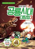 도서 이미지 - 복제 공룡 티노의 공룡시대 대탐험