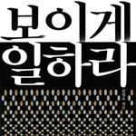 도서 이미지 - [오디오북] 보이게 일하라