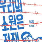 도서 이미지 - [오디오북] 우리의 소원은 전쟁