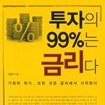 도서 이미지 - [오디오북] 투자의 99%는 금리다