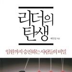 도서 이미지 - [오디오북] 리더의 탄생