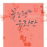 도서 이미지 - [오디오북] 꽃도령 유랑단