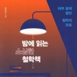 도서 이미지 - [오디오북] 밤에 읽는 소심한 철학책