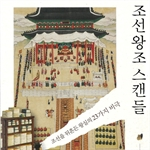 도서 이미지 - [오디오북] 조선 왕조 스캔들