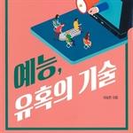 도서 이미지 - [오디오북] 예능, 유혹의 기술
