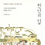 도서 이미지 - [오디오북] 천년의 길