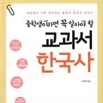 도서 이미지 - [오디오북] 중학생이라면 꼭 알아야 할 교과서 한국사