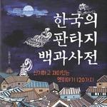 도서 이미지 - [오디오북] 한국의 판타지 백과사전