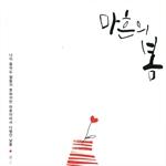 도서 이미지 - [오디오북] 마흔의 봄