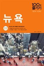 뉴욕 100배 즐기기 (개정판)