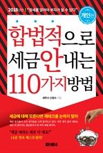 도서 이미지 - 합법적으로 세금 안 내는 110가지 방법 : 개인편(2018)