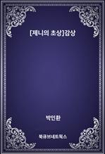 [제니의 초상]감상