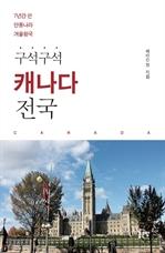 도서 이미지 - 구석구석 캐나다 전국
