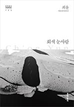 회색 눈사람 (한국문학전집 022)