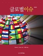 글로벌 이슈 (제5판)