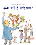 도서 이미지 - 우리 가족은 행복해요!