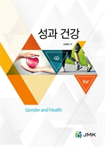 성과 건강