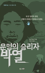 도서 이미지 - 운명의 승리자 박열