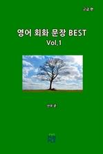 영어 회화 문장 BEST(고급 편)[Vol.1]