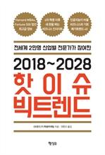 도서 이미지 - 2018~2028 핫이슈 빅트렌드