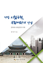 기업 사회공헌, 문화재와의 만남 - 문화재 사회공헌의 이해