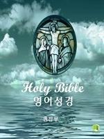도서 이미지 - 영어성경 Holy Bible