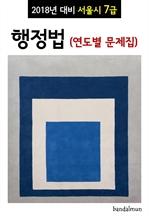 도서 이미지 - 2018년 대비 서울시 7급 행정법 (연도별 문제집)