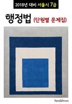 도서 이미지 - 2018년 대비 서울시 7급 행정법 (단원별 문제집)