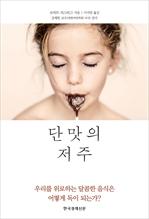 도서 이미지 - 단맛의 저주 (체험판)