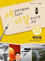 도서 이미지 - 세상에 대하여 우리가 더 잘 알아야 할 교양 53 : 핵전쟁