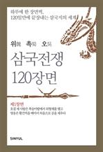 도서 이미지 - [세트] 위촉오 삼국전쟁 120장면 (전120권)