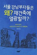 서울 강남부자들은 왜? 재건축에 열광할까?