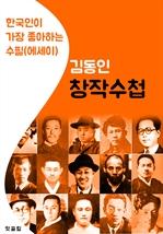 도서 이미지 - 창작수첩 : 김동인 (한국인이 가장 좋아하는 수필.에세이)