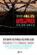한국판 수용소 군도 삼청교육대