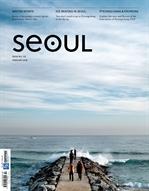 도서 이미지 - SEOUL Magazine(서울매거진) February 2018