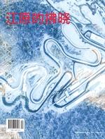 도서 이미지 - 江原的拂曉 23號