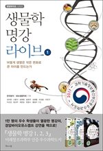 도서 이미지 - 생물학 명강 라이브