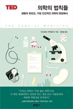 도서 이미지 - 의학의 법칙들