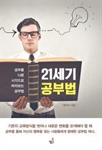 21세기 공부법