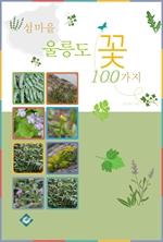 도서 이미지 - 섬마을 울릉도 꽃 100가지