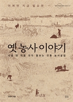 도서 이미지 - 옛 농사 이야기