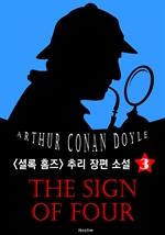 네 개의 서명 (셜록 홈즈 추리 장편소설 3 : 영어 원서 읽기)