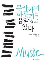 도서 이미지 - 무라카미 하루키를 음악으로 읽다