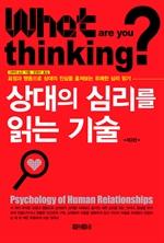도서 이미지 - 상대의 심리를 읽는 기술(제3판)